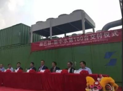 中国水业集团-颜巴赫100台机组交付广州花都生活垃圾填埋场填埋气项目