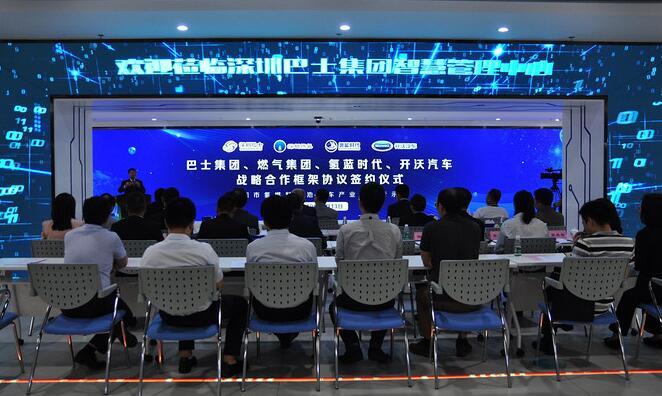 开沃汽车等4家企业签署氢燃料电池汽车示范运营战略协议