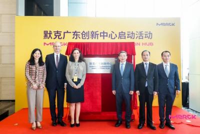 默克广东创新中心正式投入使用 助力粤港澳大湾区创新发展