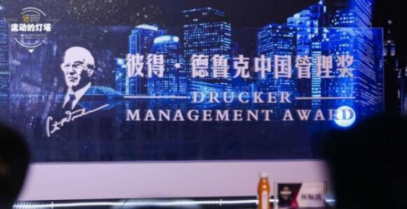 首届彼得·德鲁克中国管理奖揭晓 让企业成为共享平台