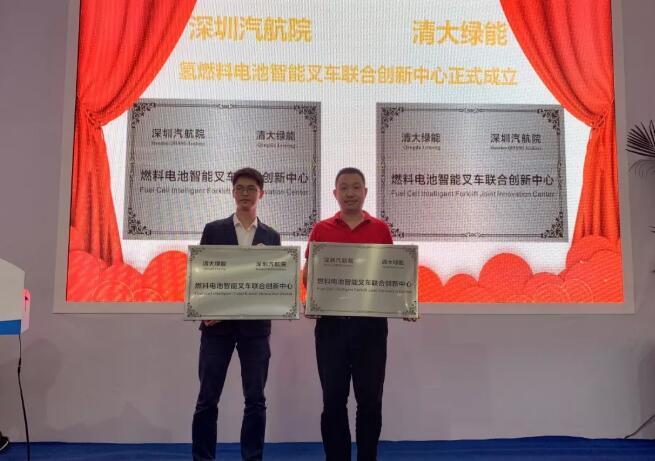 清大股份与深圳汽航院成立全国首个燃料电池智能叉车联合创新中心