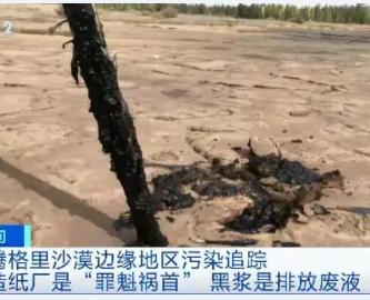 腾格里沙漠地下之殇 已清理超6万吨污染物需1500多辆卡车才能运走!