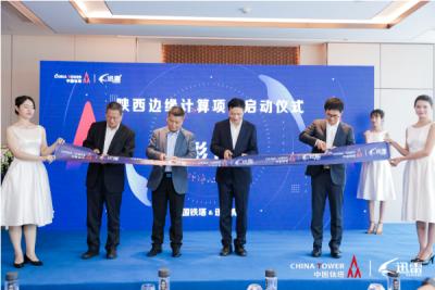 中国铁塔与迅雷集团边缘计算项目正式启动,全面迎接万物互联的5G时代到来