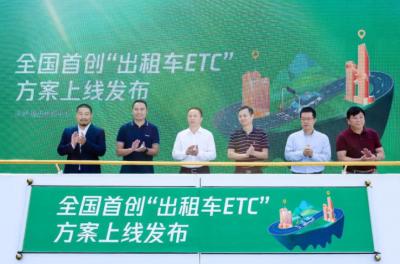 全国首个出租车ETC解决方案落地 实现车费路费合并结算
