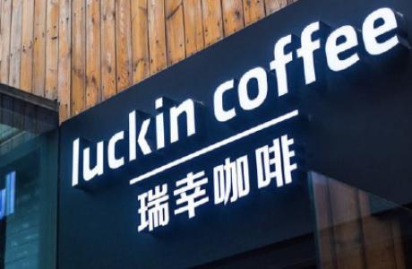 瑞幸咖啡2019年三季报亏5亿 股价却迎上市后最大涨幅