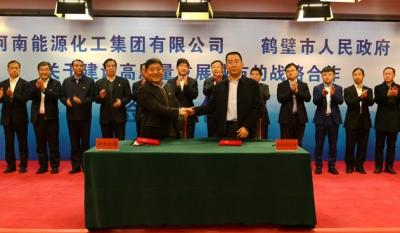 河南能源化工与鹤壁市签约合作协议 企地共建高质量发展城市