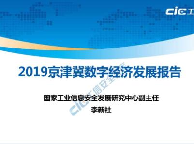 《2019京津冀数字经济发展报告》发布 河北成新增长极