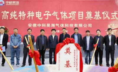 中科昊海高纯特种电子气体项目奠基 2020年底投产