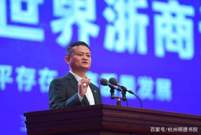 马云:中国有最牛的企业管理思想 在于学派思想间的相互弥补