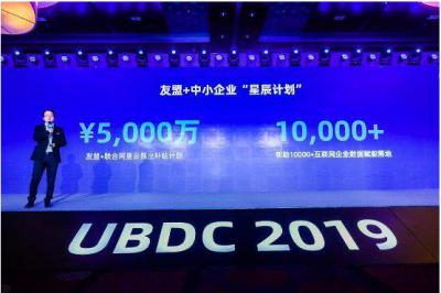 友盟+将联合阿里云推出扶持中小企业的 星辰计划,首批将投入5000万扶持资金