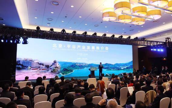 北京平谷区产业发展推介会:无人机企业可