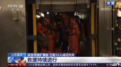消防机器人助力梁宝寺矿难实现零死亡