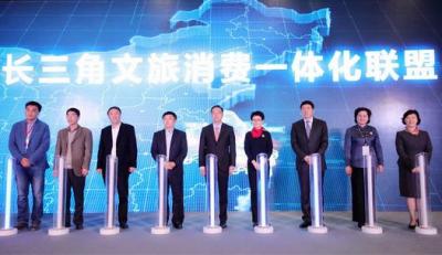 上海等7城1区文旅局与阿里文娱联合成立长三角文旅消费一体化联盟
