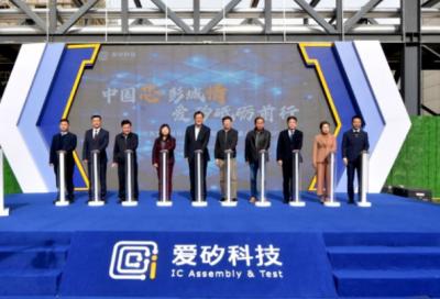 江苏爱矽半导体科技项目投产,推动集成电路封装测试产业集聚