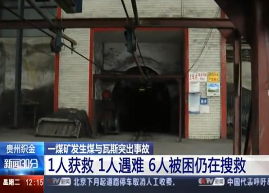 贵州织金一煤矿发生煤与瓦斯突出事故 1人获救1人遇难