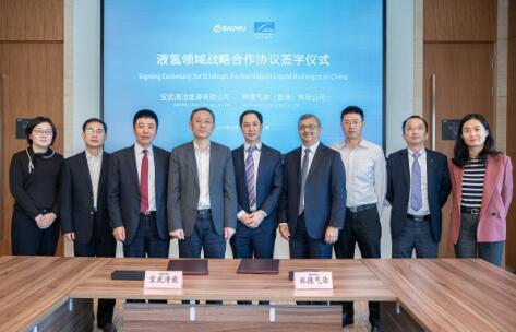 林德与宝武清洁能源合作 推动中国液氢市场发展