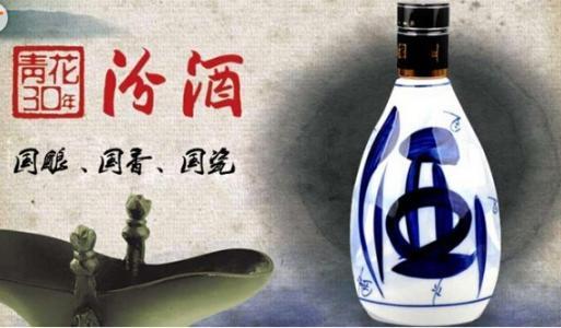 为上市铺路! 山西汾酒完成6亿收购集团酒业资产