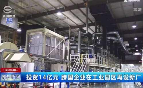 投资14亿元! 跨国企业康美包亚太三厂在苏州开建