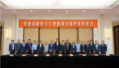 启阳半导体等8个项目签约落户常熟,打造人工智能科技产业园