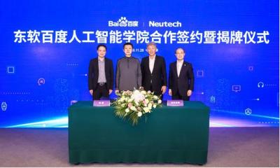 百度与东软教育科技集团签署战略合作协议,共建东软百度人工智能学院