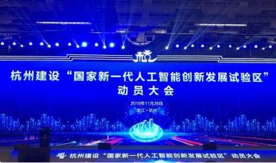 """杭州建设国家新一代人工智能创新发展试验区,出台""""新政13条"""""""