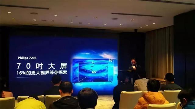 飞利浦京东定制的行业首款70吋全面屏电视重磅发布