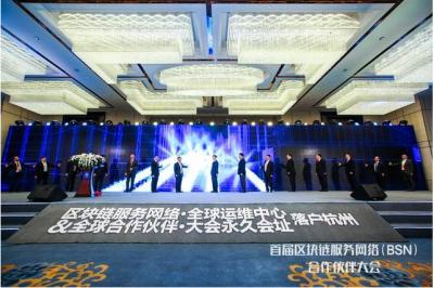區塊鏈服務網絡BSN全球運維中心落戶杭州,5大應用加速城市大腦進化