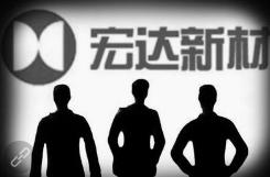 宏达新材7折亏损卖出子企业江苏明珠 推进业务转型升级