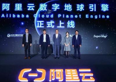 阿里云联合顶级卫星影像产业链公司发布数字地球引擎,提供在线的数据智能服务