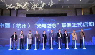 中国杭州光电之芯联盟正式启动,聚焦智能传感新兴领域