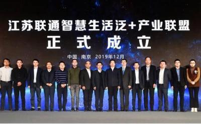 江苏联通智慧生活泛+产业联盟成立,2020年5G将成为真正的爆发年
