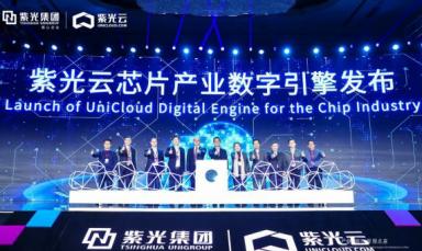 紫光云与合作伙伴提供一站式芯片云服务平台,打造芯片产业数字引擎
