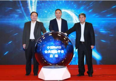 中国RoHS公共服务平台启动,限制使用电器电子产品有害物质