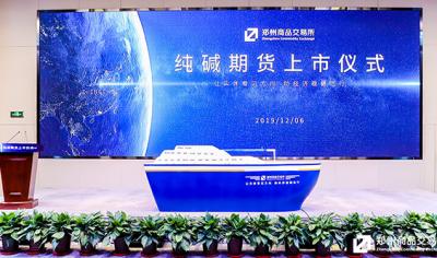 全球首個純堿期貨正式上市!中國已成為全球最大的純堿生產國