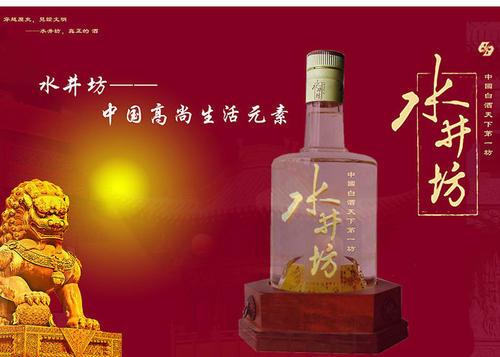 水井坊新品井台12在苏州首发 川酒缘何瞄准江苏市场