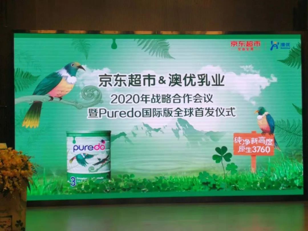 全球首发!澳优Puredo国际版奶粉首发仪式在京东集团总部举行