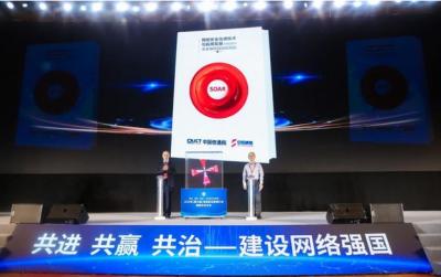 中国信通院与安恒信息发布SOAR白皮书, 满足网络安全需求