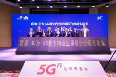联通在线携手华为成立5G数字内容应用联合创新实验室,启动南京研发中心