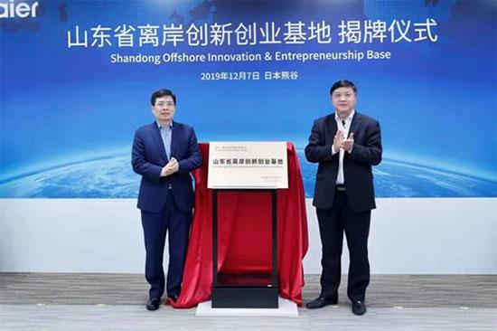 海尔离岸创新创业基地在日本揭牌 依托海尔亚洲研发中心设立