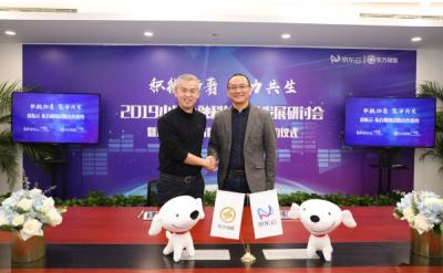 京东云与东方微银达成深度合作,助力金融科技产业的数字化发展