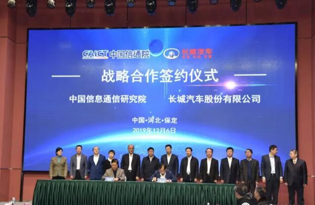 长城汽车与与中国信息通信研究院成立氢能源检测联合实验室