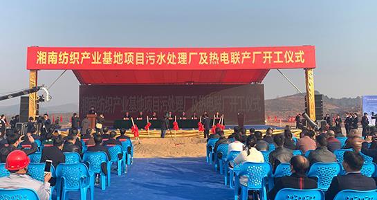 """湘南紡織產業基地兩項目開工 打造""""千億級""""紡織產業航母"""