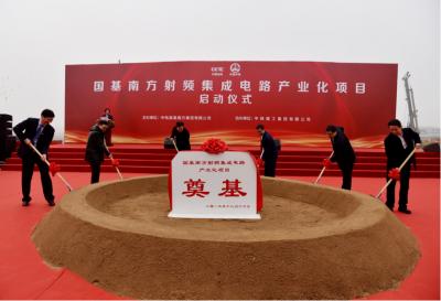 中电国基南方集团射频集成电路产业化项目启动,实现射频IC核心芯片自主可控