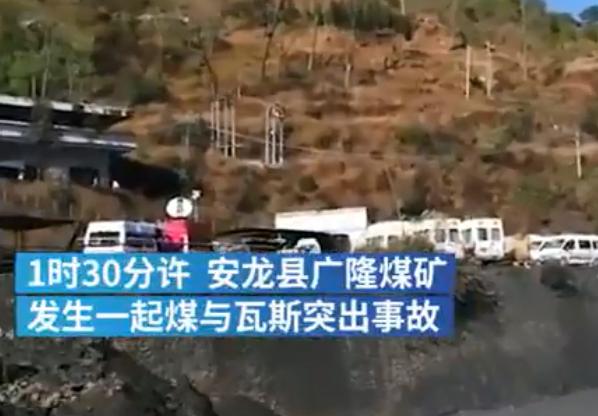 贵州安龙14死煤矿事故画面曝光,应急车待命