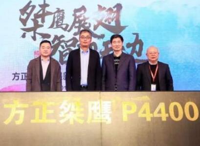 方正桀鹰发布P4400黑白/双色高速喷墨数字印刷机