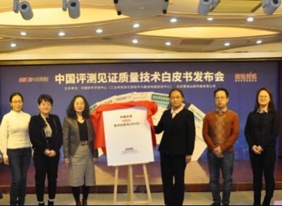 """中国软件评测中心发布""""见证质量""""技术白皮书,共分7大热点领域"""