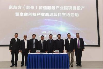 京东方苏州智造服务产业园项目建成投产,拟125亿再度加码健康医疗产业