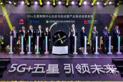 中国首个商用5G+五星购物中心启动,助力5G赋能商业地产行业