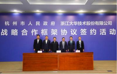 大华股份与杭州市人民政府战略合作,抢占人工智能产业制高点
