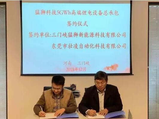 猛狮科技与壮凌自动化签署5亿元锂电生产设备采购合同